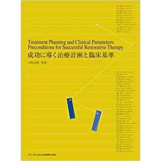 成功に導く治療計画と臨床基準