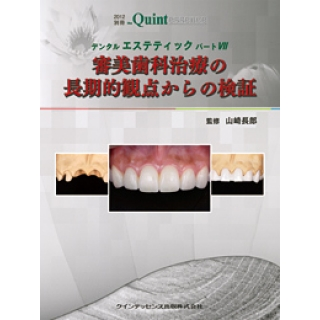 デンタルエステティック パート VII 審美歯科治療の長期的観点からの検証の画像です