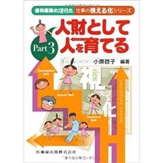 歯科医院の活性化 仕事の視える化シリーズPart3 人財として人を育てるの画像です