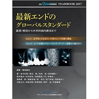 YEARBOOK 2017 最新エンドのグローバルスタンダードの画像です