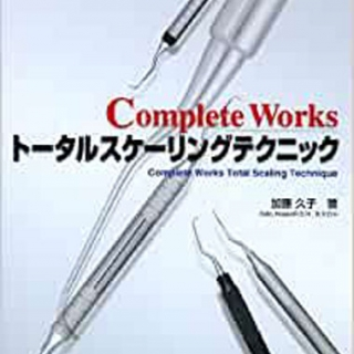 Complete Worksトータルスケーリングテクニックの画像です