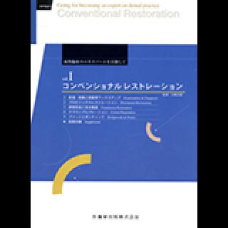 コンベンショナルレストレーション (歯科臨床のエキスパートを目指して (Vol.1))