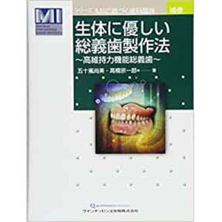 生体に優しい総義歯製作法 (MIに基づく歯科臨床(補巻))の画像です