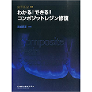 月刊「歯界展望」別冊 わかる!できる!コンポジットレジン修復