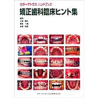 矯正歯科臨床ヒント集 (カラーアトラスハンドブック) の画像です