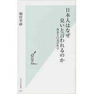 日本人はなぜ臭いと言われるのか 体臭と口臭の科学の画像です