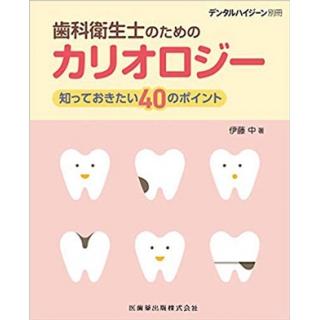 月刊「デンタルハイジーン」別冊 歯科衛生士のためのカリオロジーの画像です