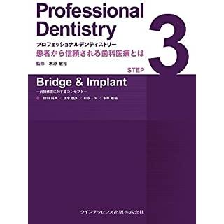 プロフェッショナルデンティストリー STEP 3 Bridge & Implant (Professional Dentistry 患者から信頼される歯科医療とは)の画像です