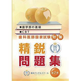 歯科医師国家試験対策 精鋭問題集 (第2巻)