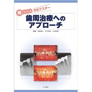 見てわかる完全マスター 歯周治療へのアプローチの画像です