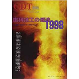 歯科技工の潮流〈1998〉採録・'97QDTシンポジウムの画像です