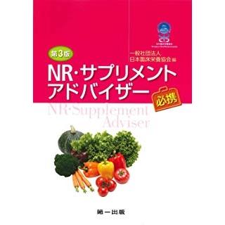 第3版 NR・サプリメントアドバイザー必携