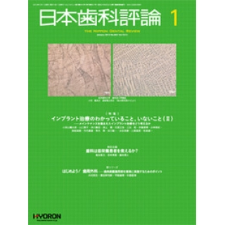 日本歯科評論 No843(73巻01号)の画像です