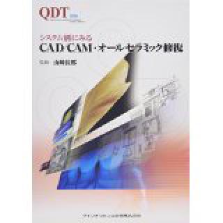 システム別にみるCAD/CAM・オールセラミック修復 (Quintessence of dental technol)