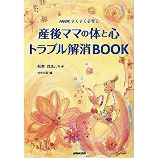 NHKすくすく子育て_産後ママの体と心 トラブル解消BOOK