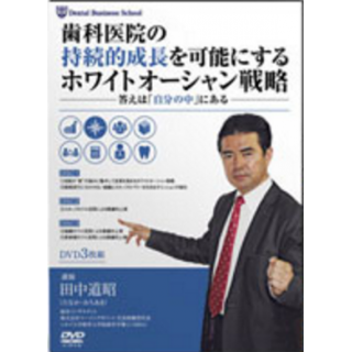 DVD 経営戦略