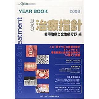 YEAR BOOK 2008 現代の治療指針 の画像です