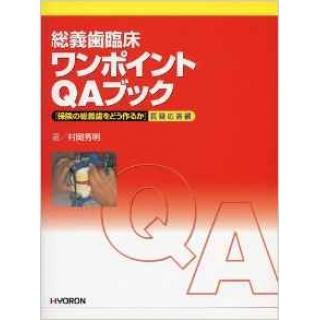 総義歯臨床ワンポイントQAブック