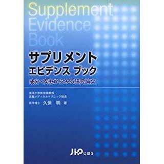 サプリメントエビデンスブック―成分・疾患からみる研究論文