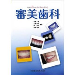 歯科衛生士ベーシックスタンダード審美歯科の画像です