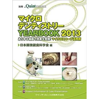 マイクロデンティストリー YEAR BOOK 2013の画像です