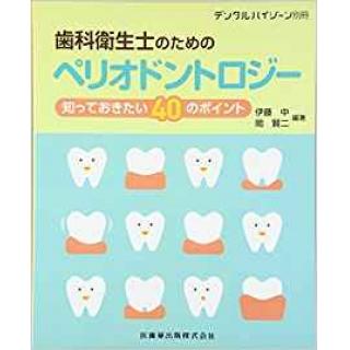 デンタルハイジーン別冊 歯科衛生士のためのペリオドントロジーの画像です