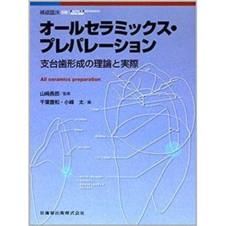 「補綴臨床」別冊オールセラミックス・プレパレーション支台歯形成の理論と実際の画像です