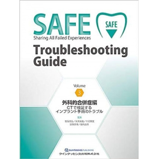 SAFE Troubleshooting Guide Volume 3 外科的合併症編