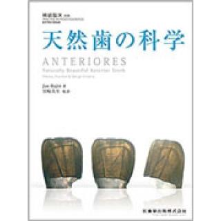 隔月刊「補綴臨床」別冊 天然歯の科学の画像です