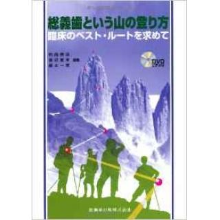 総義歯という山の登り方DVDビデオ付臨床のベスト・ルートを求めて