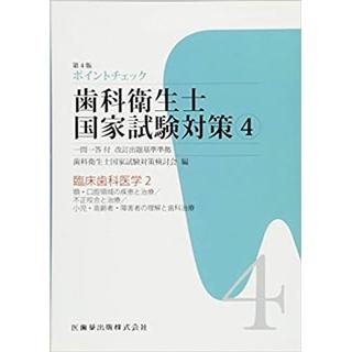 ポイントチェック歯科衛生士国家試験対策4第4版臨床歯科医学2の画像です