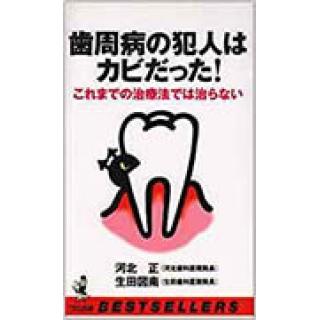 歯周病の犯人はカビだった!―これまでの治療法では治らないの画像です