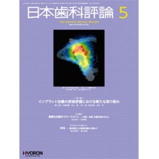 歯科評論 72(5) 2012の画像です