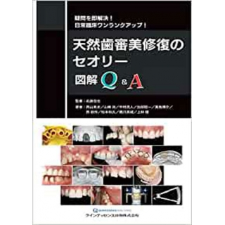 天然歯審美修復のセオリー 図解Q&Aの画像です
