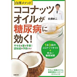 白澤メソッドココナッツオイルが糖尿病に効く!の画像です