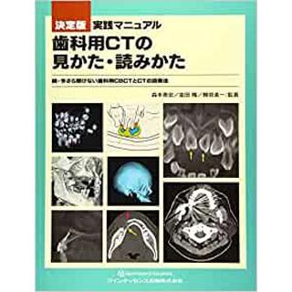 決定版 実践マニュアル 歯科用CTの見かた・読みかたの画像です