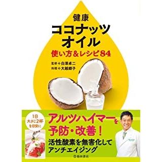 健康ココナッツオイル 使い方&レシピ84の画像です