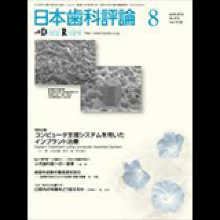 「窩洞形成からみる審美修復のポイント①  Ⅰ級窩洞」日本歯科評論 2010年 08月号