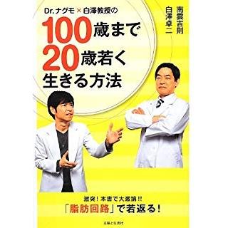 Dr.ナグモ×白澤教授の100歳まで20歳若く生きる方法