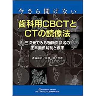 今さら聞けない歯科用CBCTとCTの読像法 の画像です