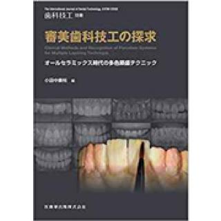 歯科技工 別冊 審美歯科技工の探求 オールセラミックス時代の多色築盛テクニックの画像です