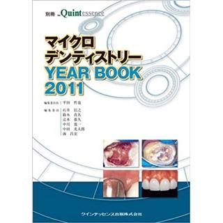 マイクロデンティストリー YEAR BOOK 2011の画像です
