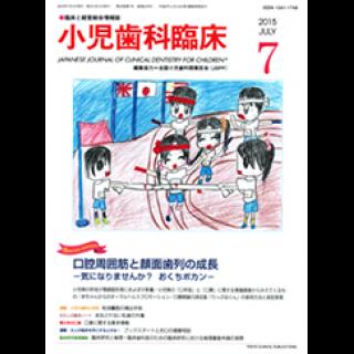 2015.07〜連載中「顕微鏡歯科への誘い」