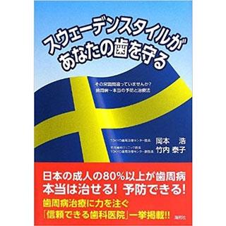 スウェーデンスタイルがあなたの歯を守る―その常識間違っていませんか?歯周病 本当の予防と治療法の画像です