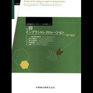 インプラントレストレーション(歯科臨床のエキスパートを目指して(vol.3))