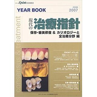 YEAR BOOK 2006 2007 現代の治療指針の画像です
