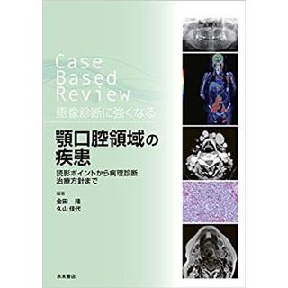 Case Based Review 画像診断に強くなる 顎口腔領域の疾患 読影ポイントから病理診断,治療方針までの画像です