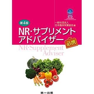 第4版 NR・サプリメントアドバイザー必携の画像です