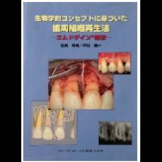生物学的コンセプトに基づいた歯周組織再生法―エムドゲイン療法の画像です