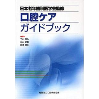 口腔ケアガイドブックの画像です
